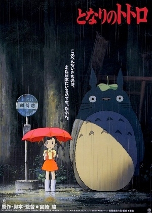 My_Neighbor_Totoro_-_Tonari_no_Totoro_(Movie_Poster).jpg