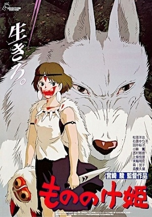 Princess_Mononoke_Japanese_Poster_(Movie).jpg